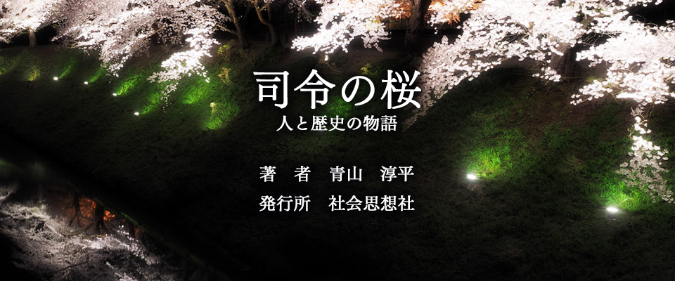 司令の桜 (完結)